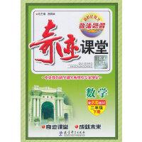 (2014春)2 年级 下(江苏)数学/奇迹课堂 数法题解
