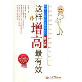 《这样增高最有效-第2版》杨树文