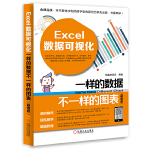 Excel数据可视化 一样的数据不一样的图表(超值版)