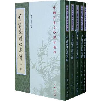 李商隐诗歌集解(增订重排本)全五册——中国古典文学基本丛书