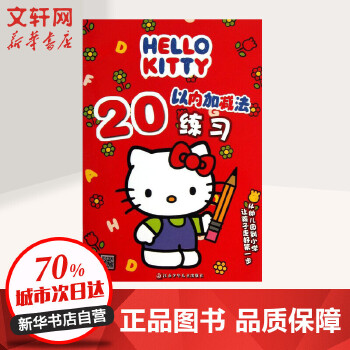 Hello Kitty 20以内加减法练习 李丹,王张莉