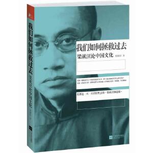 我们如何拯救过去:梁漱溟谈中国文化