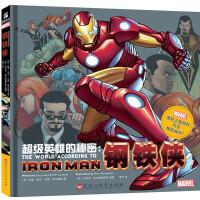 超级英雄的秘密:钢铁侠