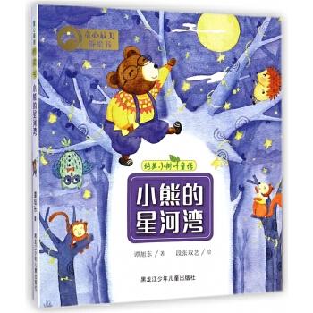 小熊的星河湾/纯美小树叶童话
