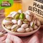【三只松鼠_开心果225g】休闲零食坚果特产干果炒货原味无漂白