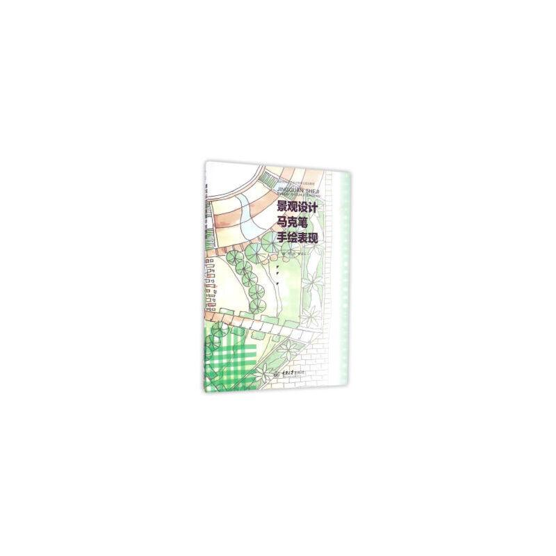r4_景观设计马克笔手绘表现 9787562497592 重庆大学出版社文汇海书店