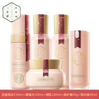 [百雀羚・三生花] 舒缓细肤套装 敏感性肌肤 深层清洁 补水保湿 滋润修护化妆品套装
