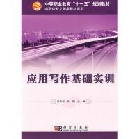正版R5_应用写作基础实训 9787030196460 科学出版社 吴作歆,杨�Q