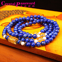 水晶密码CrystalPassWord原创天然阿富汗青金石白水晶六字真言手链SJMM3-041