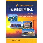 21世纪可持续能源丛书--太阳能利用技术(第二版)