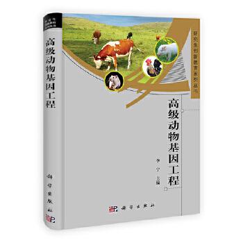 《高级动物基因工程/李宁》李宁