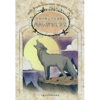 《世界经典文学名著博览:西顿动物故事集(青少年版)