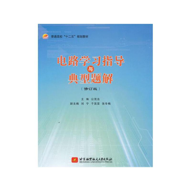 《电路学习指导与典型题解(修订版)