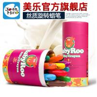 【今日每满59减20 】美乐旗舰店(JoanMiro)儿童蜡笔丝滑安全无毒可水洗 宝宝油画棒儿童旋转画笔涂鸦笔
