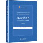 构式语法教程——构式语法及其在英语中的应用(影印本)