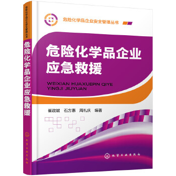 危险化学品企业安全管理丛书--危险化学品企业应急救援