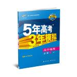 高中地理 必修1 RJ(人教版)高中同步新课标 5年高考3年模拟(2017)