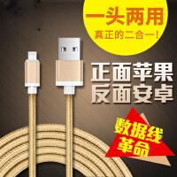 二合一数据线5s安卓iPhone6s苹果6充电双面插通用高速一头两用线