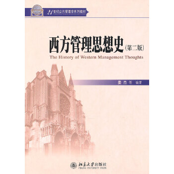 西方管理思想史(第2版)