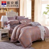 富安娜家纺 床上用品四件套欧式提花床品被套床单4件卡罗蒂娅