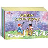妙想科学(全12册套装)
