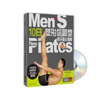男子塑形健身健美减肥普拉提斯瑜伽教学视频教程教材书+DVD光盘
