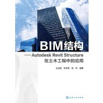 BIM结构:Autodesk Revit Structure在土木工程中的应用(电子书)