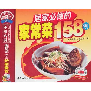 居家必做的家常菜158例-天天美食汇