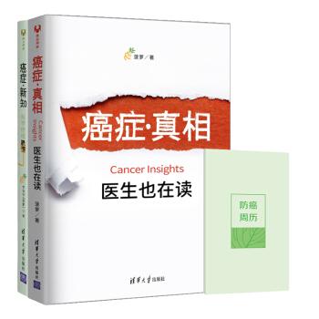 癌症真相(新版)+癌症新知+防癌周历 李治中(菠萝)(套装共3册)