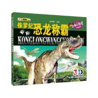 侏罗纪恐龙称霸-妙趣科普馆-免费赠送3D眼睛  9787538692525