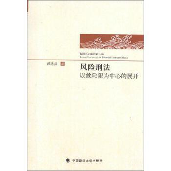 《风险刑法:以危险犯为中心的展开 郝艳兵 中国