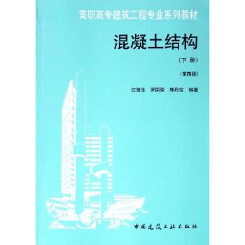 《混凝土结构(下册)(第四版)