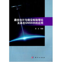 优估计与假设检验理论及其在GNSS中的应用 【正版书籍】
