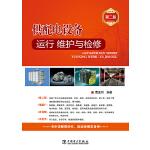 供配电设备运行、维护与检修(第二版)