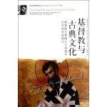 基督教与古典文化(历史与思想研究译丛)
