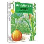 耕林童书馆·我的自然科学课(全4册)