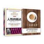 一生的资本+人生的弱点(套装共2册)