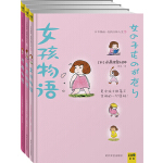 """西原理惠子(三本套)(女孩物语+东京物语+打拼物语)(日本漫画一姐""""西原理惠子""""的五味人生三部曲)"""