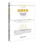品牌优势:领导品牌的50项建议(品牌建设与管理经典译丛 杨世伟 总主编))