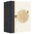 海外馆藏中国文物精萃(全3册・嘉德文库)