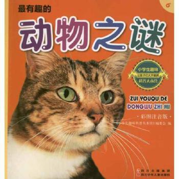 有趣的动物之谜.6 本书编委会 编