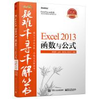 疑难千寻千解丛书Excel 2013 函数与公式