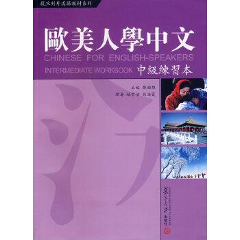 欧美人学中文(中级练习本)