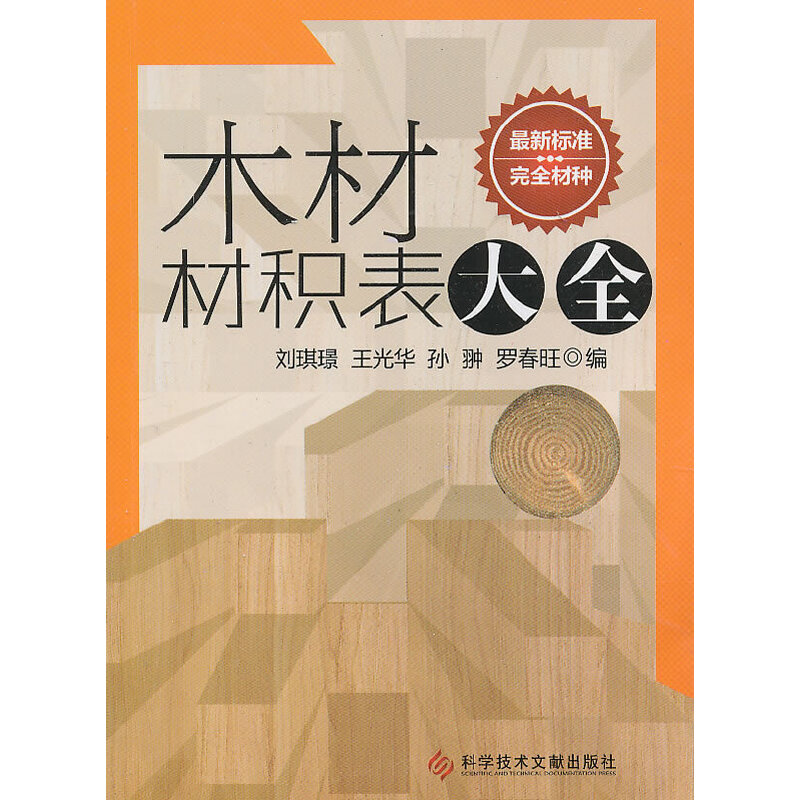 《木材材积表大全》(刘琪璟.)【简介