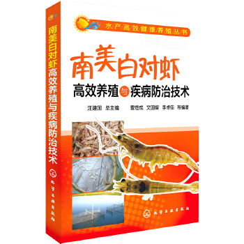 水产高效健康养殖丛书--南美白对虾高效养殖与疾病防治技术