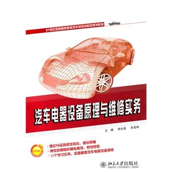 汽车电器设备原理与维修实务