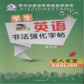 名人名言-学生英语书法强化字帖( 货号:754105237)
