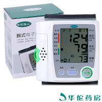 华佗佳人 800A3家用 电子血压计腕式血压仪电子血压测量仪器家用手腕式血压仪全自动智能准血压测量仪 下单即送适用电池,正品速达!