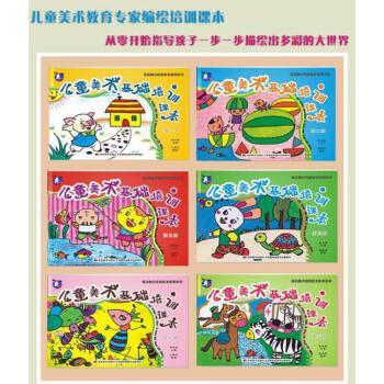 全6册装 宝宝学画画 幼儿园涂色 幼儿童美术绘画 彩笔画 水粉画 油画