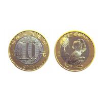 2016年中国第二轮猴年纪念币 全新10元生肖贺岁流通币 猴年普通纪念币